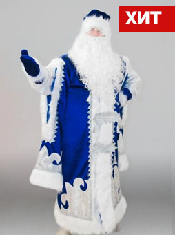 Костюм Деда Мороза Царский синий в Крыму
