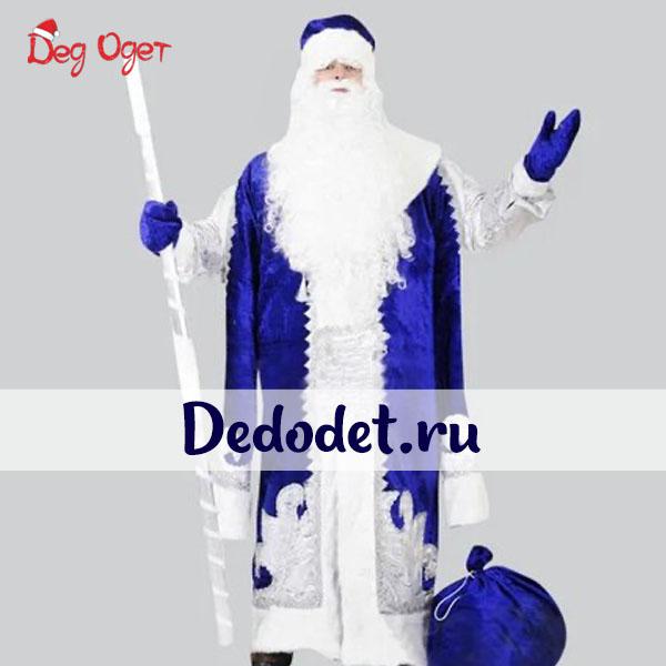 Костюм Деда Мороза Царский синего цвета в Крыму